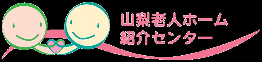 山梨老人ホーム・介護施設紹介センター